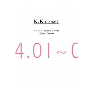K.K closet スタイリスト菊池京子の365日 Spring-Summer 菊池 京子 A:綺麗 G1720B|souiku-jp