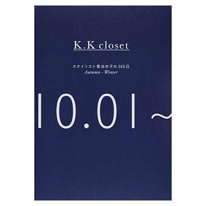 K.K closet スタイリスト菊池京子の365日 Autumn-Winter 菊池 京子 B:良好 D0560B souiku-jp