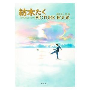 紡木たく PICTURE BOOK 紡木 たく B:良好 D0940B souiku-jp