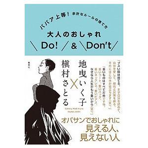 大人のおしゃれDo!&Don't ババア上等! 余計なルールの捨て方 地曳 いく子 C:並 D0570B souiku-jp
