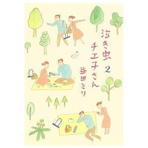 泣き虫チエ子さん 2 益田 ミリ B:良好 D0720B|souiku-jp