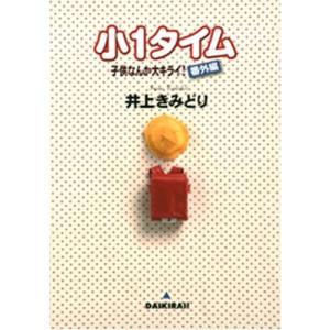 小1タイム 子供なんか大キライ! 番外編  井上 きみどり B:良好 G1030B|souiku-jp