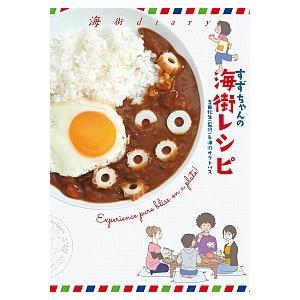 海街diary すずちゃんの海街レシピ 吉田 秋生 A:綺麗 C0030B
