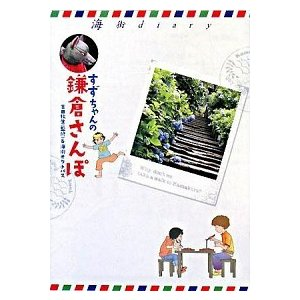すずちゃんの鎌倉さんぽ―海街diary 海街オクトパス A:綺麗 D0910B|souiku-jp