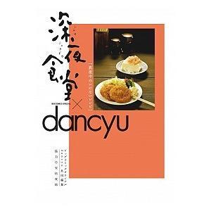 深夜食堂×dancyu―真夜中のいけないレシピ ビッグコミックオリジナル A:綺麗 D0860B|souiku-jp