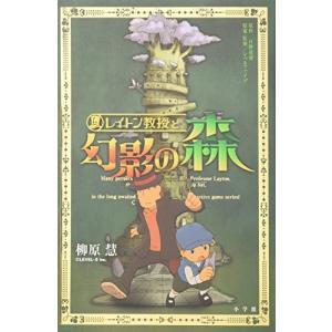 レイトン教授と幻影の森  柳原 慧 B:良好 E0110B|souiku-jp