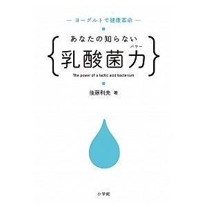 あなたの知らない乳酸菌力 後藤 利夫 B:良好 D0640B|souiku-jp