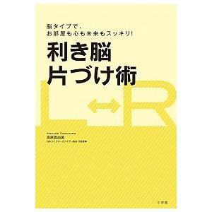 利き脳片づけ術: 脳タイプで、お部屋も心も未来もスッキリ!  高原 真由美 B:良好 E0720B|souiku-jp