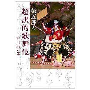 染五郎の超訳的歌舞伎 市川 染五郎 B:良好 F0230B souiku-jp