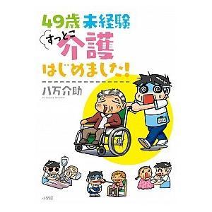 49歳 未経験 すっとこ介護はじめました! 八万 介助 A:綺麗 G0340B|souiku-jp