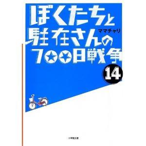 ぼくたちと駐在さんの700日戦争 14 (14) ママチャリ C:並 H0190B souiku-jp