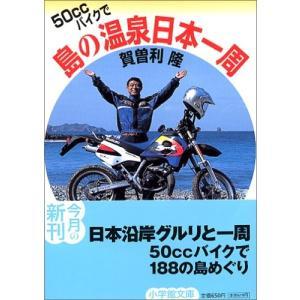 50CCバイクで島の温泉日本一周 賀曽利 隆 C:並 I0280B|souiku-jp