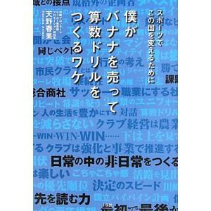 僕がバナナを売って算数ドリルをつくるワケ 天野 春果 B:良好 F0710B|souiku-jp