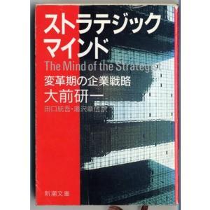 ストラテジック・マインド―変革期の企業戦略 大前 研一 C:並 H0190B souiku-jp