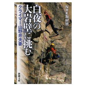 白夜の大岩壁に挑む クライマー山野井夫妻 NHK取材班 B:良好 H0190B souiku-jp
