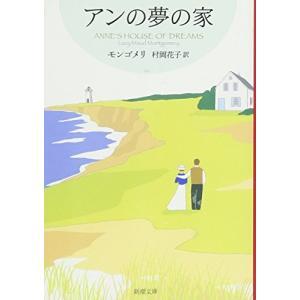 アンの夢の家 赤毛のアン・シリーズ 6  ルーシー・モード モンゴメリ B:良好 I0231B