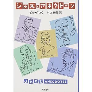 ジャズ・アネクドーツ ビル クロウ C:並 I0430B souiku-jp