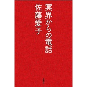 冥界からの電話  佐藤 愛子 A:綺麗 E0350B|souiku-jp