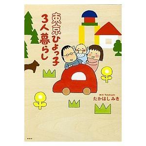 東京ひよっ子3人暮らし たかはし みき B:良好 D0940B|souiku-jp