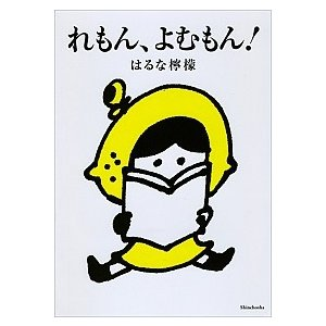れもん、よむもん! はるな 檸檬 B:良好 E0750B|souiku-jp