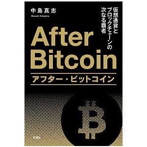 アフター・ビットコイン: 仮想通貨とブロックチェーンの次なる覇者 中島 真志 B:良好 D0870B