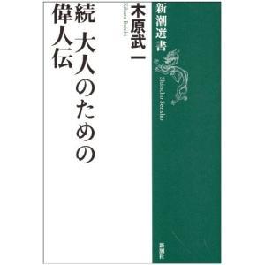 続 大人のための偉人伝 木原 武一 B:良好 F0360B|souiku-jp