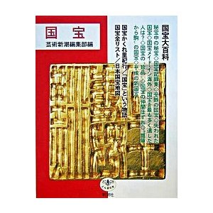 国宝 芸術新潮編集部 C:並 E0560B|souiku-jp