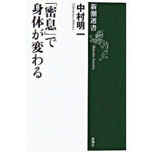 「密息」で身体が変わる 中村 明一 B:良好 E0240B|souiku-jp