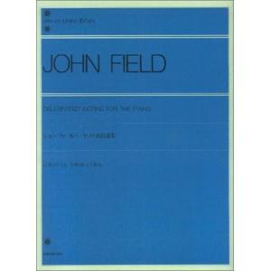 ジョン・フィールドピアノ名曲選集  全音ピアノライブラリー ジョン・フィールド A:綺麗 A0920B souiku-jp