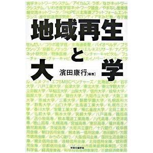 地域再生と大学 濱田 康行 B:良好 F0840B|souiku-jp