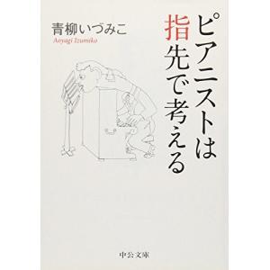 ピアニストは指先で考える 青柳 いづみこ C:並 H0201B souiku-jp