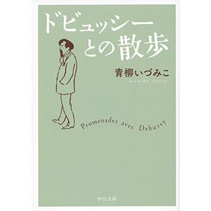 ドビュッシーとの散歩 青柳 いづみこ B:良好 I0240B souiku-jp