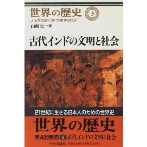 世界の歴史(3)古代インドの文明と社会 山崎 元一 B:良好 G0720B|souiku-jp