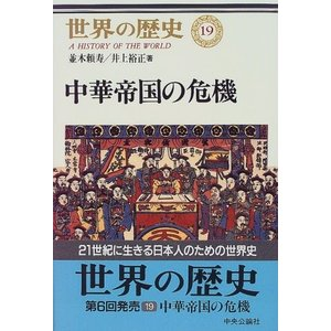 世界の歴史 (19) 中華帝国の危機  並木 頼寿 B:良好 E0480B souiku-jp