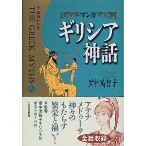 マンガ ギリシア神話〈2〉至高神ゼウス 里中 満智子 C:並 E0620B|souiku-jp
