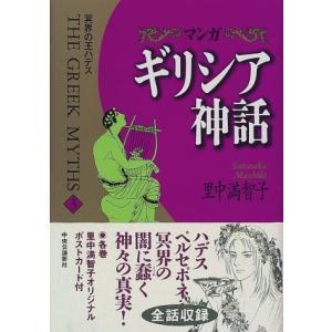 マンガ ギリシア神話〈3〉冥界の王ハデス 里中 満智子 C:並 E0620B|souiku-jp