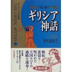 マンガ ギリシア神話〈4〉オイディプスの悲劇 里中 満智子 C:並 E0620B|souiku-jp
