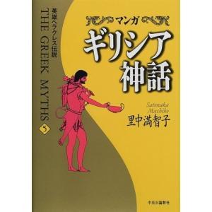 マンガ ギリシア神話〈5〉英雄ヘラクレス伝説 里中 満智子 C:並 E0620B|souiku-jp