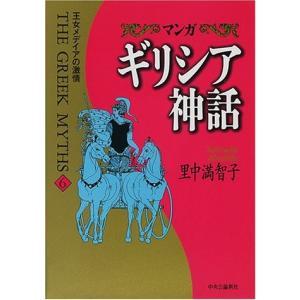 マンガ ギリシア神話〈6〉王女メディアの激情 里中 満智子 C:並 E0130B|souiku-jp