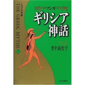 マンガ ギリシア神話〈7〉トロイの木馬 里中 満智子 C:並 E0130B|souiku-jp