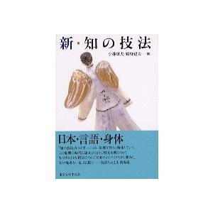 新・知の技法  小林 康夫 C:並 D0480B|souiku-jp