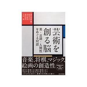 芸術を創る脳: 美・言語・人間性をめぐる対話 曽我 大介 B:良好 D0420B|souiku-jp