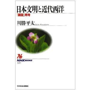日本文明と近代西洋 「鎖国」再考 川勝 平太 C:並 F0380B|souiku-jp