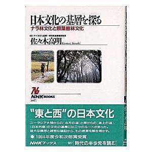 日本文化の基層を探る 佐々木 高明 D:可 F0320B souiku-jp
