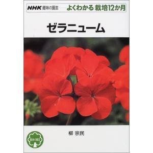 ゼラニューム 柳 宗民 B:良好 D0720B|souiku-jp