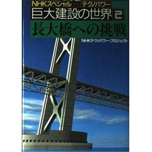 巨大建設の世界―NHKスペシャル「テクノパワー」 (2) NHK「テクノパワー」プロジェクト C:並...