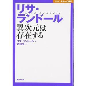 NHK未来への提言 リサ・ランドール 異次元は存在する リサ ランドール B:良好 G1410B|souiku-jp