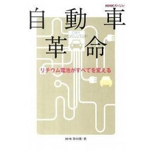 自動車革命―リチウム電池がすべてを変える ( ) NHK取材班 B:良好 G0460B|souiku-jp
