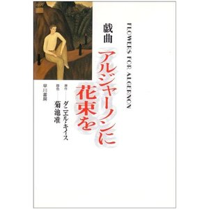 戯曲 アルジャーノンに花束を ダニエル キイス B:良好 D0160B|souiku-jp