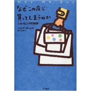 なぜこの店で買ってしまうのか―ショッピングの科学 パコ アンダーヒル B:良好 G0110B souiku-jp